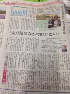 2015年産経新聞