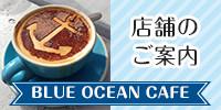 BLUE OCEAN CAFE 店舗のご案内