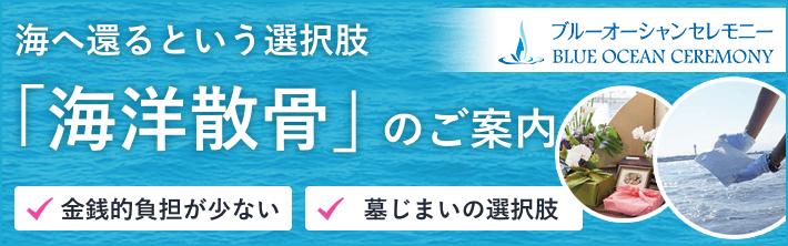 海へ還るという選択肢「海洋散骨」のご案内
