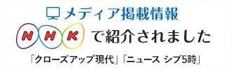 メディア掲載情報 NHKで紹介されました 「クローズアップ現代」「かんさい熱視線」