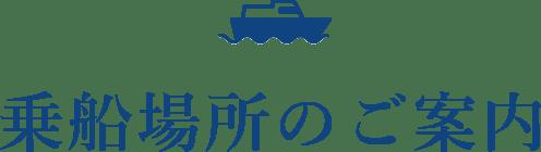 新潟の乗船場所のご案内