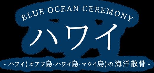 ハワイ(オアフ島・ハワイ島・マウイ島)での海洋散骨