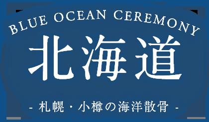 札幌・小樽の海洋散骨
