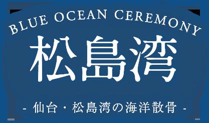 仙台・松島湾の海洋散骨