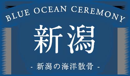 新潟の海洋散骨