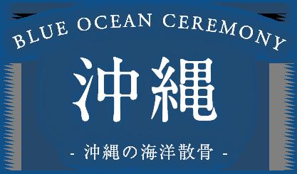 沖縄の海洋散骨