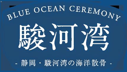 静岡・駿河湾の海洋散骨