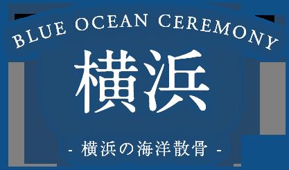 横浜の海洋散骨