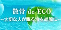 散骨 de ECO 〜大切な人が眠る海を綺麗に〜