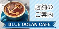 店舗のご案内 BLUE OCEAN CAFE