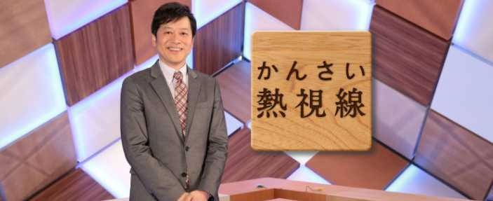 NHK大阪放送局「かんさい熱視線」で弊社の海洋散骨が紹介されました。