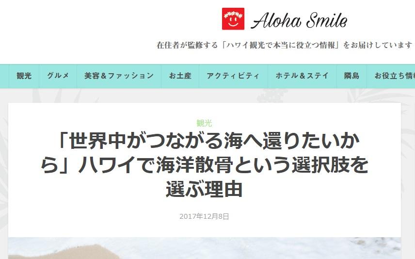 【アロハスマイル | Aloha Smile】に掲載されました