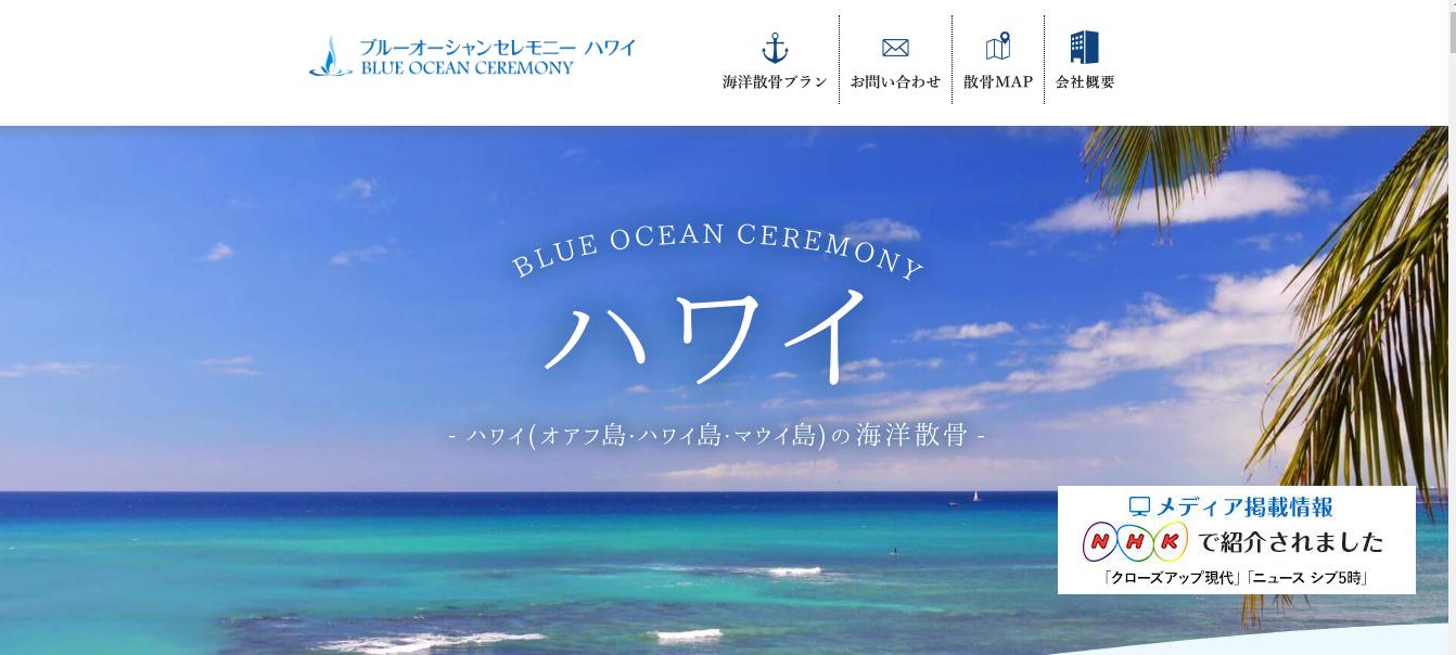 ブルーオーシャンセレモニー@ハワイの公式ページがオープン