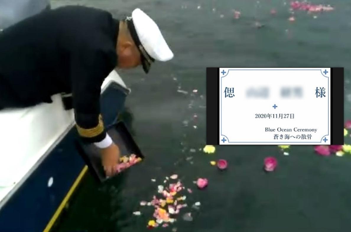 散骨・海洋葬ネットに「代行散骨オンライン中継」が紹介されました