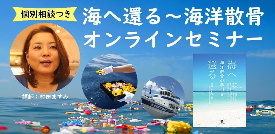 1/23(土)20時~ 海洋散骨オンラインセミナー開催します。
