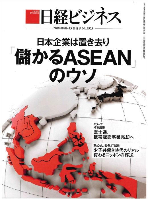 【メディア掲載】日経ビジネスのスペシャルリポートに掲載されました