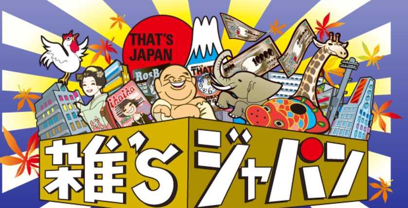 日本テレビ 「雑'sジャパン 」に、弊社が取り上げられました。