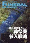 月刊フューネラルビジネス7月号
