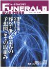 月刊フューネラルビジネス1月号