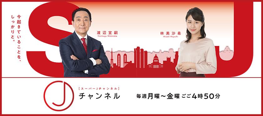 テレビ朝日スーパーJチャンネル
