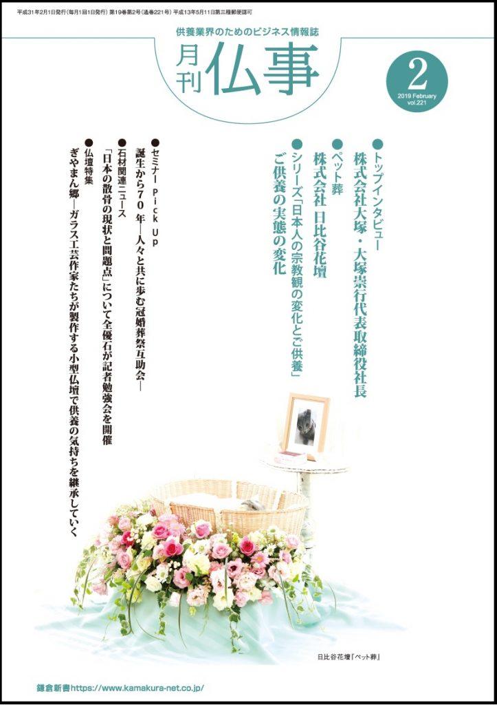 月刊「仏事」2月号に弊社中島のインタビュー記事が掲載されました