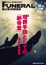 フューネラルビジネスフェア&シンポジウム2019の様子が掲載されました。