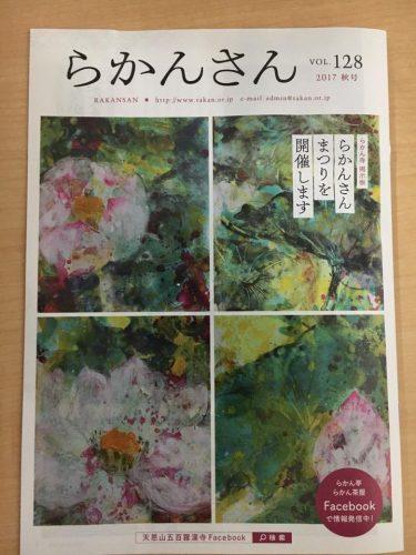 目黒区の天恩山五百羅漢寺の会報誌「らかんさん」に海洋散骨体験クルーズの模様が掲載されました