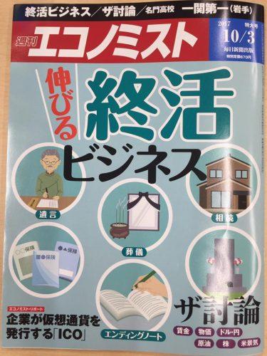 週刊エコノミスト 伸びる終活ビジネス 特集に、葬送ジャーナリスト 塚本氏の取材記事が掲載されました