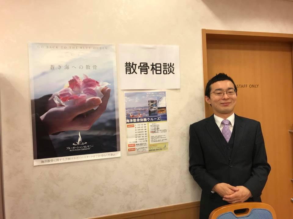 本日は世田谷区にあります株式会社公益社の用賀会館にて、海洋散骨相談コーナーの出展をしております。