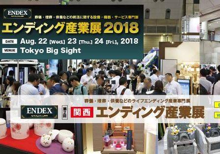 弊社代表の村田と、海洋散骨協会の法律顧問 武内弁護士とのコラボセミナーを開催します