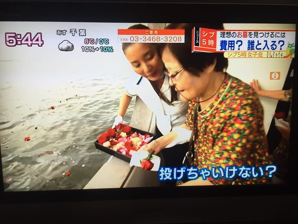 NHK「シブ5時!」に海洋散骨が紹介されました