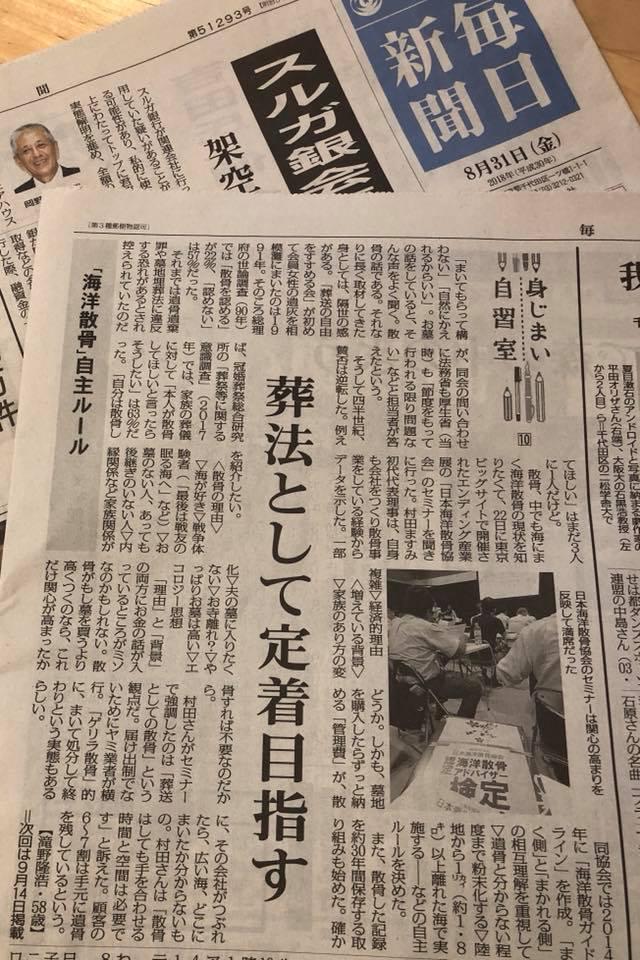 毎日新聞朝刊コラム