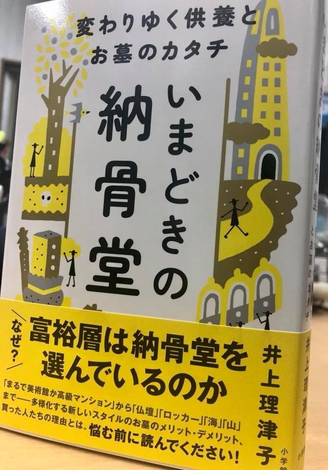 井上理津子著「いまどきの納骨堂」(小学館)で海洋散骨が紹介されています