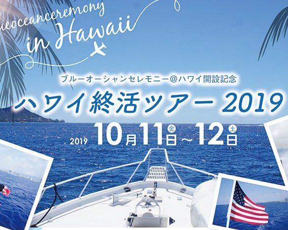 ハワイ終活ツアー2019開催します!