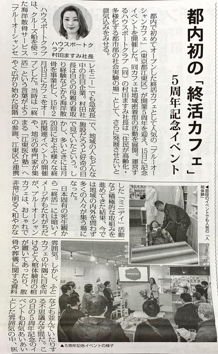 高齢者住宅新聞に掲載されました。