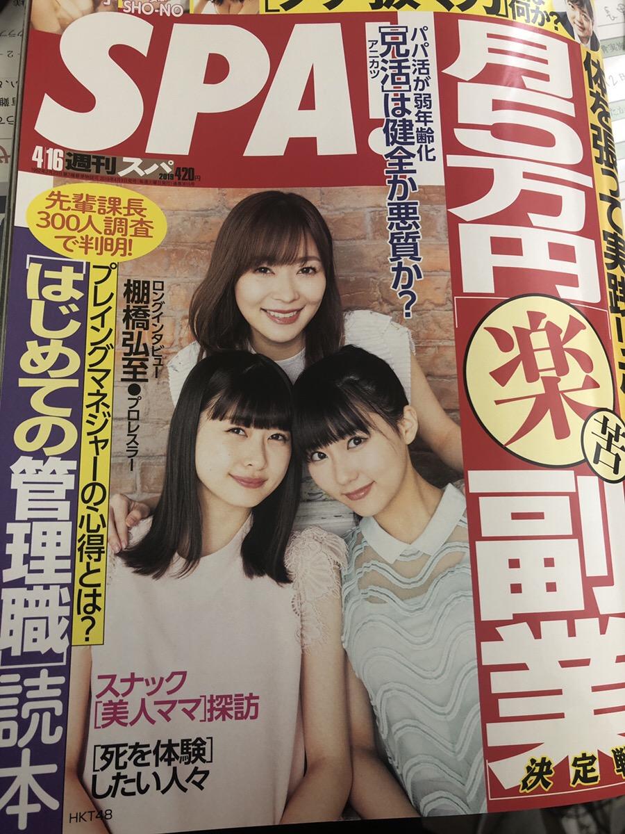 週刊SPA!4/16号に掲載されました