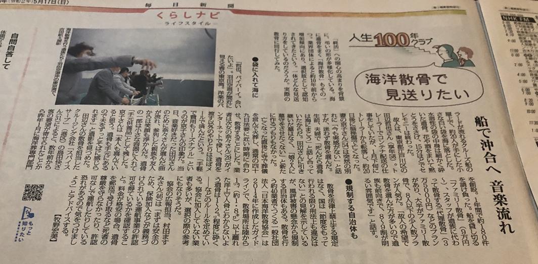 毎日新聞「人生100年クラブ」コーナーに掲載されました