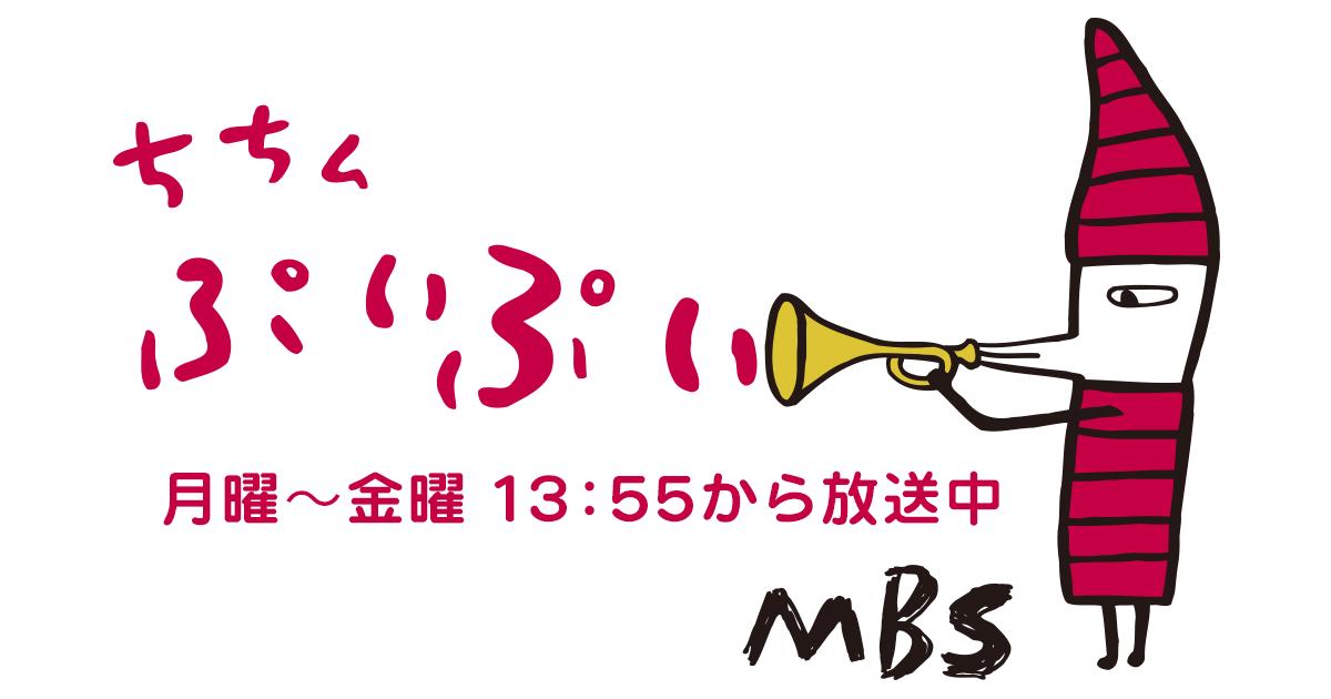 関西MBSテレビ「ちちんぷいぷい」