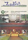 月刊フューネラルビジネス9月号