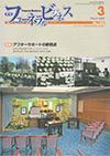 月刊フューネラルビジネス3月号